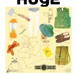 Poster entitled Huge with several camping items illustrated